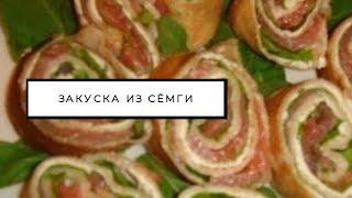 #холодная Закуска из семги, сыра и лаваша