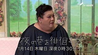 マツコ徘徊 ~テレ朝エントランスを巡る~ thumbnail
