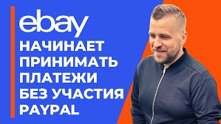 PayPal БОЛЬШЕ НЕ НУЖЕН ДЛЯ EBAY! Paypal Ukraine Украина Payoneer НАСТУПАЕТ! видео