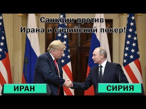 Санкции против Ирана и сирийский покер! Новости сегодня, новости мира, новости дня.