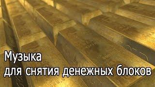 �������� ���� 【Музыка для снятия денежных блоков】 963 Гц ������