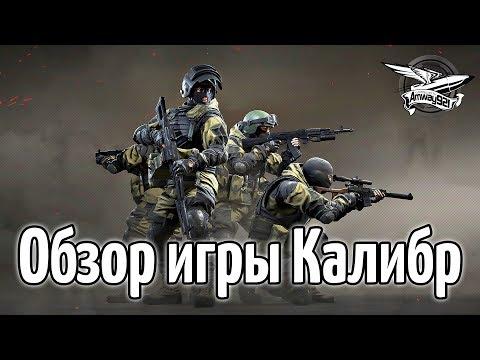 Первый обзор игры Калибр от WG - Геймплей - Взлетит или нет?