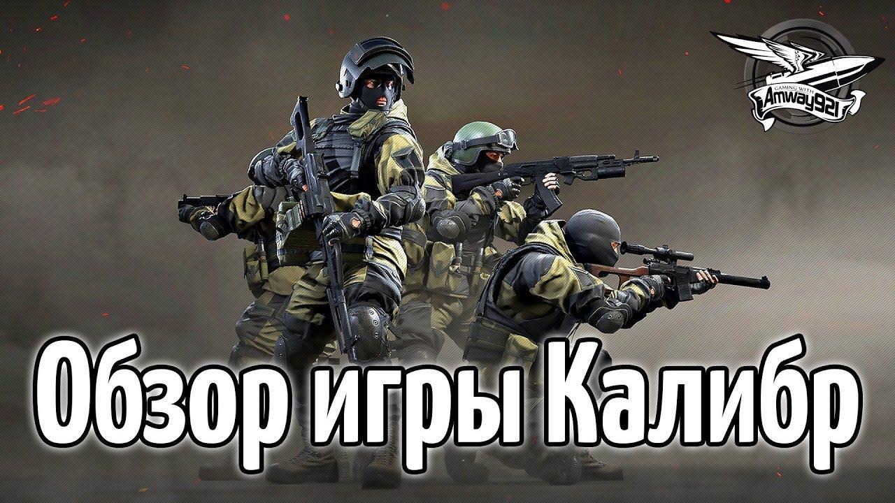Первый обзор игры Калибр от WG — Геймплей — Взлетит или нет?