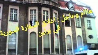 هااام وعااجل اغلاق السفارة السورية في برلين