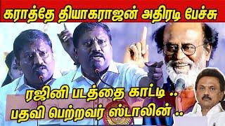 Karate R. Thiagarajan Latest Speech about Rajinikanth   Rajinikanth 70  Rajinikanth Birthday