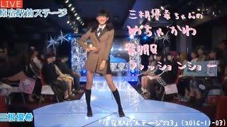 「原宿駅前ステージ♯23」(2016-11-03) BGM差し替えてます。短いので2回...