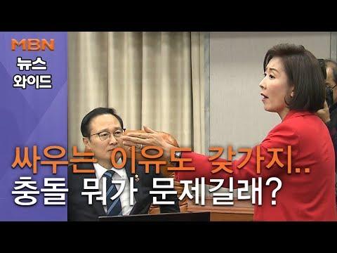 [백운기의 뉴스와이드] 싸우는 이유도 갖가지 국회 사사건건 충돌 뭐가 문제길래? (0322)