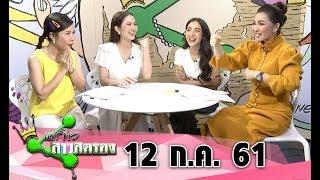 Video แชร์ข่าวสาวสตรอง I 12 ก.ค. 2561 Iไทยรัฐทีวี download MP3, 3GP, MP4, WEBM, AVI, FLV Juli 2018