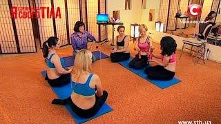 Людмила Шупенюк рассказывает, как укрепить интимные мышцы - Я соромлюсь свого тіла