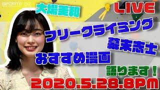 日本テレビ「今夜くらべてみました」で自身のオタクを暴露したプロクライマー大場美和が、趣味について語ります! 第一弾として今夜のテーマは 「フリークライミング」 「幕末 ...