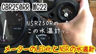 CBR250RR ちょいカスタム? メーターLED化 と NSRの水温計