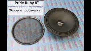 """Pride RUBY 8"""" - нереально крутые эстрадные динамики!"""