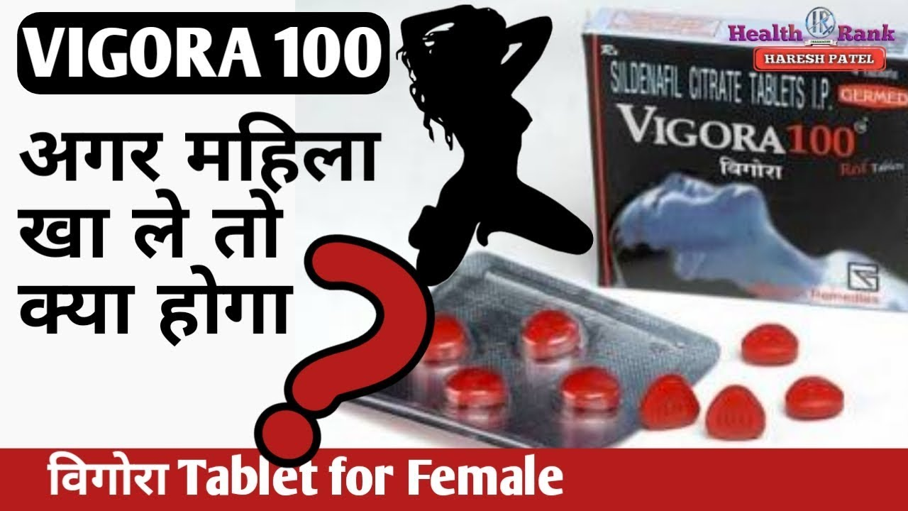 Vigora 100 tablet for female in Hindi || Health Rank - YouTube