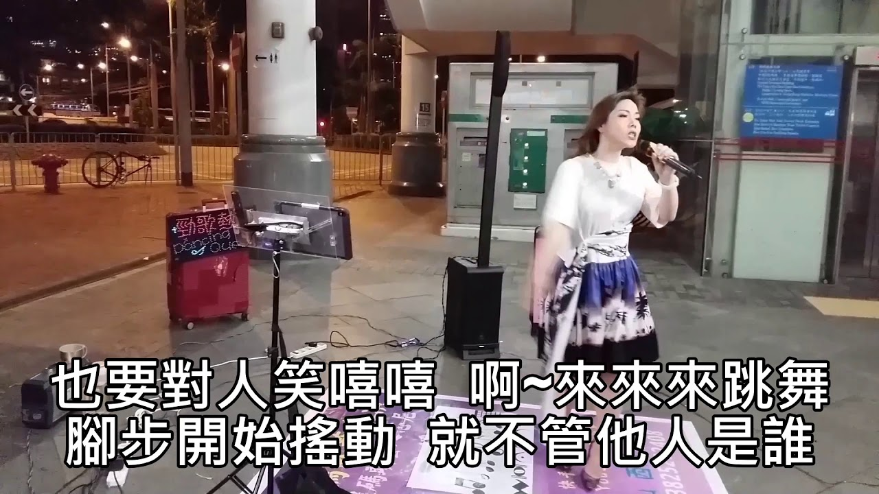 20190821 Singing 芯妮《舞女》歌詞字幕 - YouTube