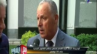 هاني أبو ريدة : اعترضت على قرار اللاعبين الأجانب..و الأصوات في الاجتماع حسمت الأمر