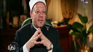 مفتي الديار المصرية :« تدويل الأماكن المقدسة لا يجوز..وبلد الحرمين هى القائمة على أمر الحج»