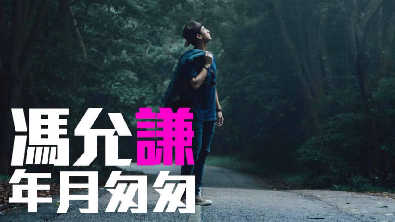 [JOY RICH] [新歌] 馮允謙 - 年月匆匆(完整發行版) - YouTube