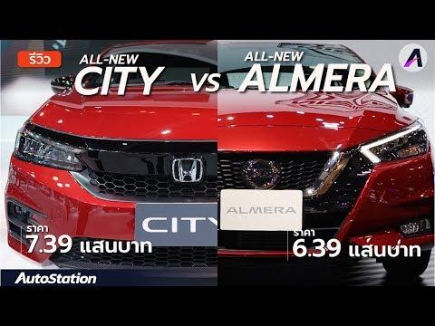 เทียบชัดๆ Honda City กับ Nissan Almera คันไหนแจ่มกว่ากัน