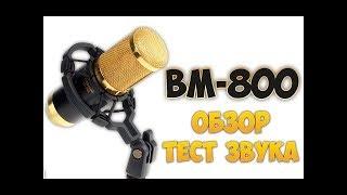 Мой новый микрофонbm 800