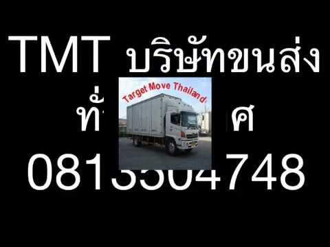 TMT ขนส่ง ขนย้าย สมุทรปราการ 0813504748