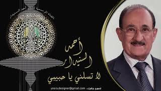 لاتسلني ياحبيبي  /  احمد السنيدار