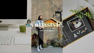 [vlog] Sep.1st 일상브이로그   임밍아웃  …