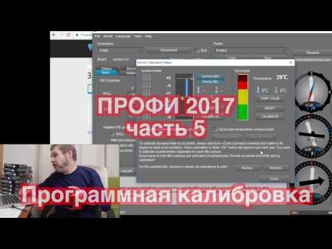видео: Электронный стедикам ПРОФИ  Инструкция  5 часть  Программная калибровка