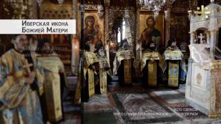 Хронология вечности: Иверская икона Божией Матери(Эта православная икона Девы Марии с Младенцем почитается как чудотворная. Принадлежит к иконописному типу..., 2017-02-24T19:29:02.000Z)