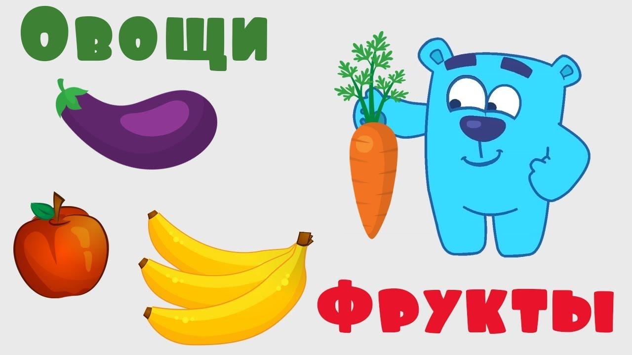 Изучаем ОВОЩИ и ФРУКТЫ для детей - Мишки-Гришки ...