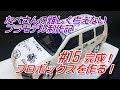 #15 完成!トヨタ プロボックスを作る!アオシマ1/24 なべさんの難しく考えないプラ…