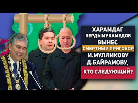 Туркменистан: Харамдаг Бердымухамедов Вынес Смертный Приговор И.Мулликову Д.Байрамову, Кто Следующий