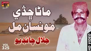 Maana Chadey Munsan | Jalal Chandio | Best Old Sindhi Songs - TP Sindhi