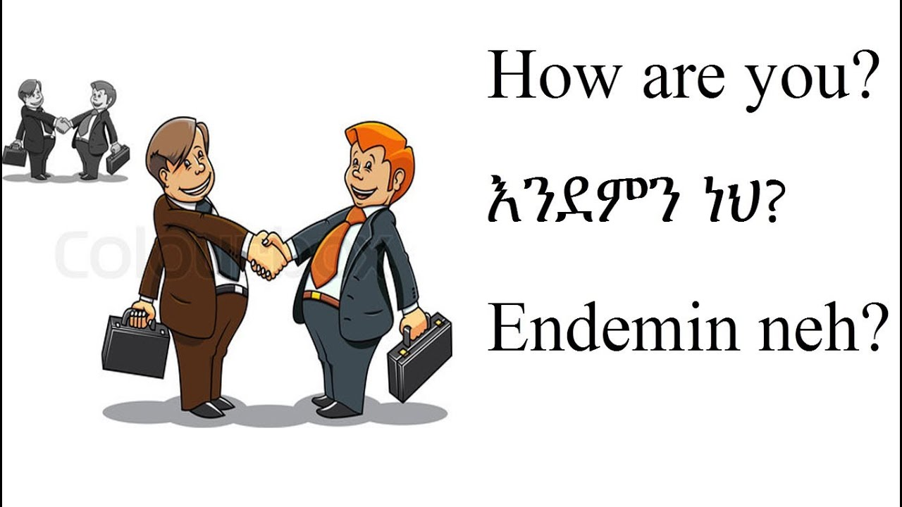 Learn Amharic - Simple and Useful Sentences - YouTube