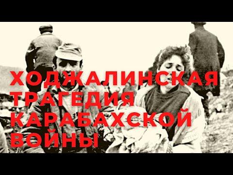 Ходжалинская трагедия Карабахской войны