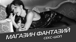 Магазин Фантазий (Фильм Секретарша)