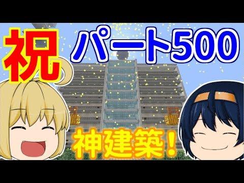 【マイクラ】祝!ついにあの超巨大建築マンションが完成!?その姿はあまりにもデカすぎた・・・ パート500【ゆっくり実況】