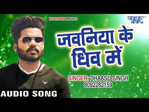Bhojpuri का सुपरहिट गाना - Jawaniya Ke Ghiv Me - Dhaasu Singh - Bhojpuri Hit Songs 2017