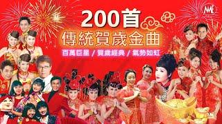 【2020 賀歲金曲】 200首 No 1 傳統金曲 5小時接力唱 《百萬巨星 賀歲經典 氣勢如虹》 5 Hours NON STOP Chinese New Year 200 Hits