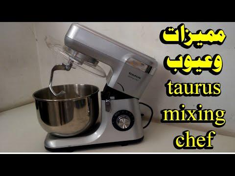 مميزات-وعيوب-عجانة-|-taurus-mixing-chef-1200w