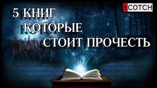 5 книг которые стоит прочесть