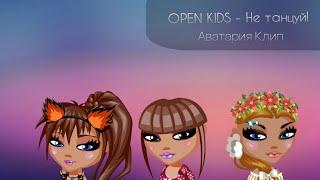 Аватария Клип: Open Kids - Не танцуй!