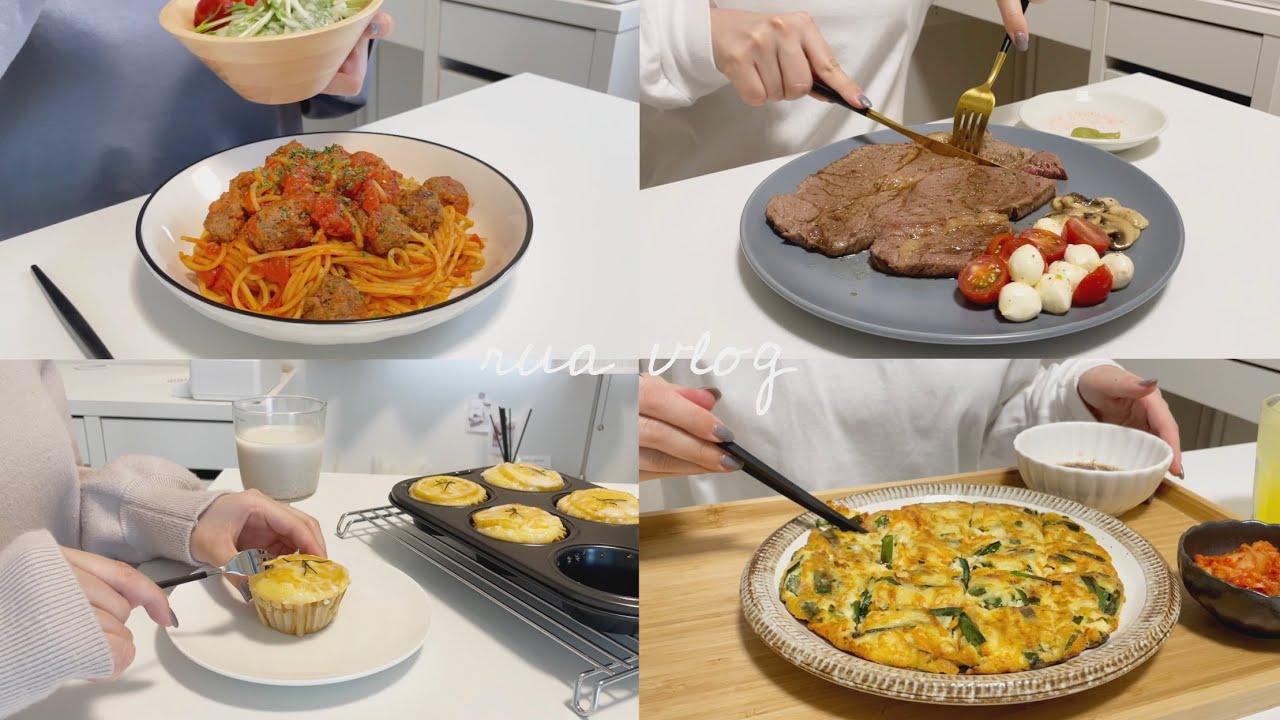 1人暮らしの食事vlog|ミートボールパスタ🍝|ステーキ|レモンマフィン🧁🍋|チヂミ|料理
