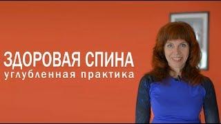 Здоровый позвоночник | Красивая осанка | Углубленный курс с Екатериной Федоровой