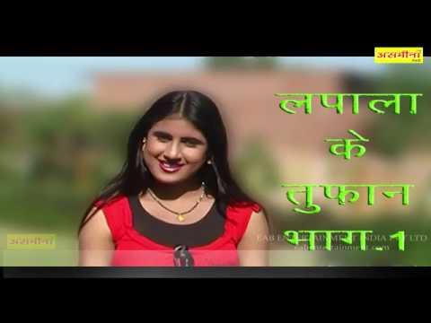लपाला के तूफान पार्ट -1- || FULL HD asmeena new mewati video 2018