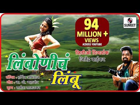 Limbonich Limbu - Uttara Kelkar - Marathi Nisarga Song - Sumeet Music