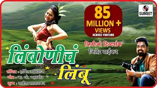 Limbonich Limbu Uttara Kelkar Marathi Nisarga Song Sumeet Music