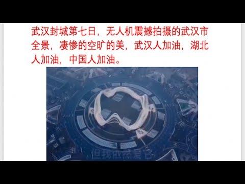 武汉封城第七日,无人机震撼拍摄的武汉市全景,武汉肺炎爆发武汉封城后,凄惨的空旷的美,武汉人加油,湖北人加油,中国人加油。  #武汉全景