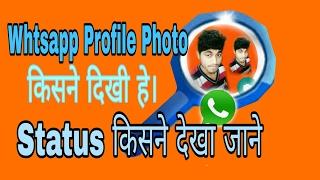Whtsapp profile photo seen status seen kisne dekhi apki photo whtsapp trick