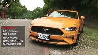 感受EcoBoost高效動能:Ford Mustang 2.3L + Focus黑潮特仕版 thumbnail