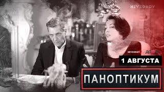 Паноптикум от 1 августа 2019 из студии Nevzorov.tv